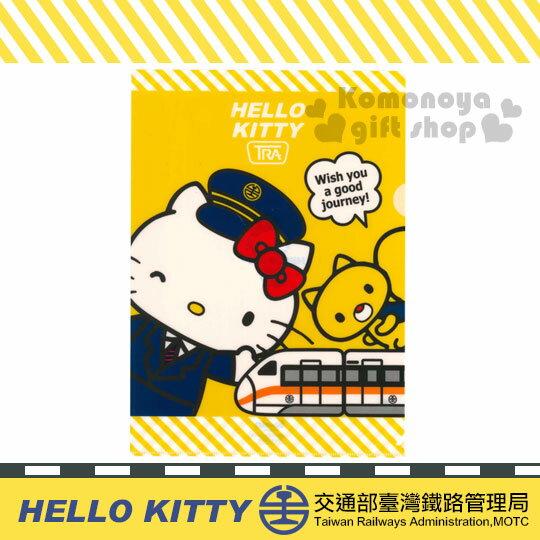 〔小禮堂〕Hello Kitty X 台鐵 L型文件夾《黃.站長.朋友.火車》新太魯閣號限定