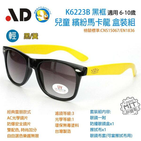 [台灣製AD]K6223B黑黃繽紛馬卡龍抗UV兒童太陽眼鏡盒裝組;蝴蝶魚戶外