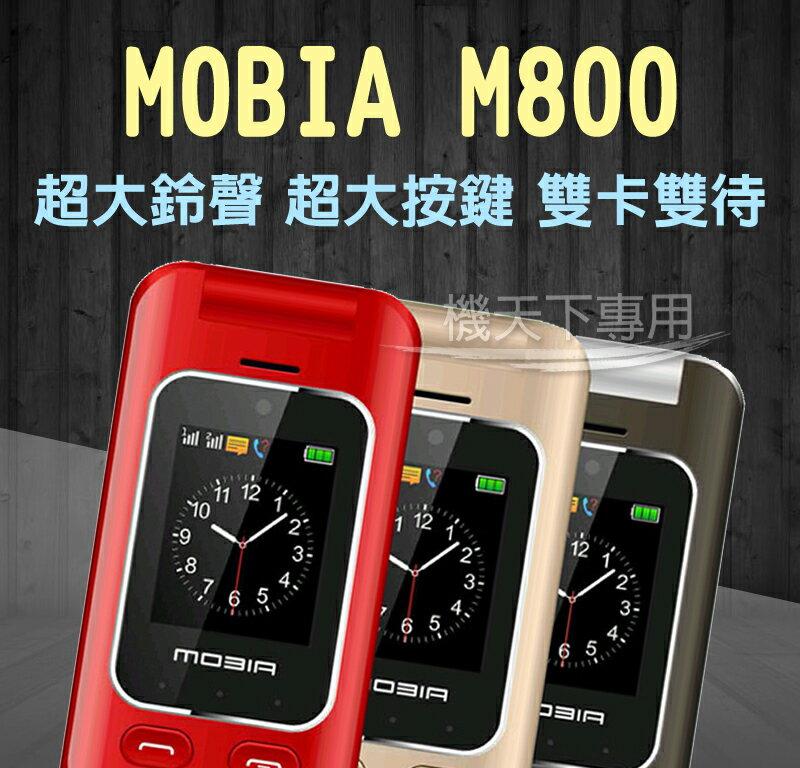 @Woori 3c@ MOBIA 摩比亞 M800 3G折疊雙螢幕雙卡機 老人機 孝親機 字大鈴聲大 現貨 黑/紅 二色