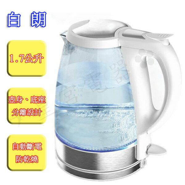 ✈皇宮電器✿電茶壺/快煮壺 白朗1.7L玻璃炫彩電茶壺 FBCK-B09 LED彩光設計 水開後會自動斷電 360度壺身任意放置