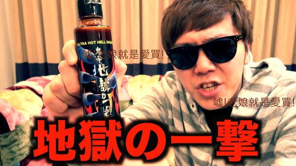 【現貨】日本代購🇯🇵日本製地獄一滴地獄一擊比18禁咖哩18禁洋芋片辣鬼椒超辣地獄的一擊日本激辛