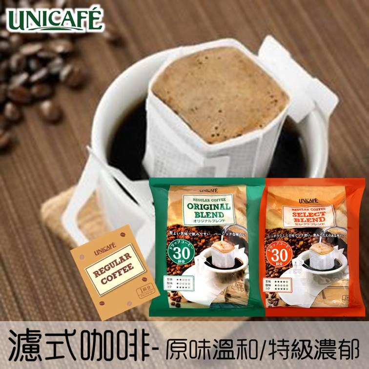 【UNICAFE】日本濾掛咖啡-原味溫和 / 特級濃郁 家庭包30杯入 210g 日本原裝進口 3.18-4 / 7店休 暫停出貨 0