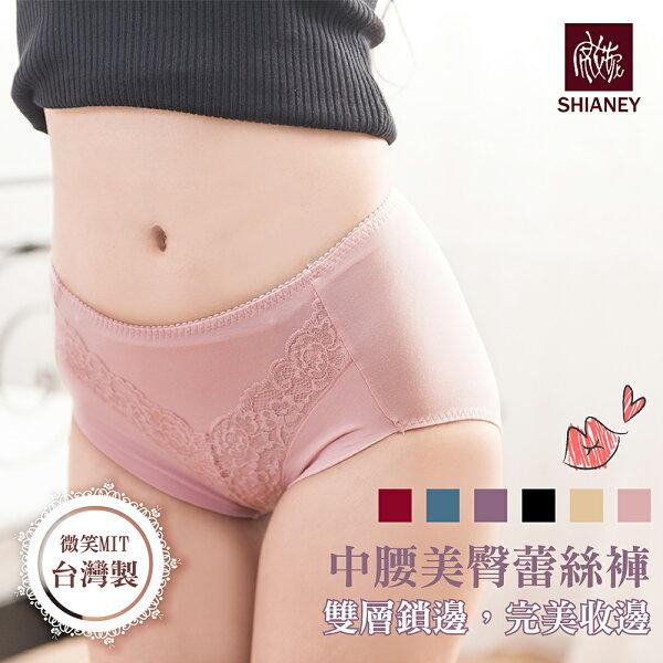 女性中高腰腰蕾絲褲舒適透氣微笑MIT台灣製No.8866-席艾妮SHIANEY