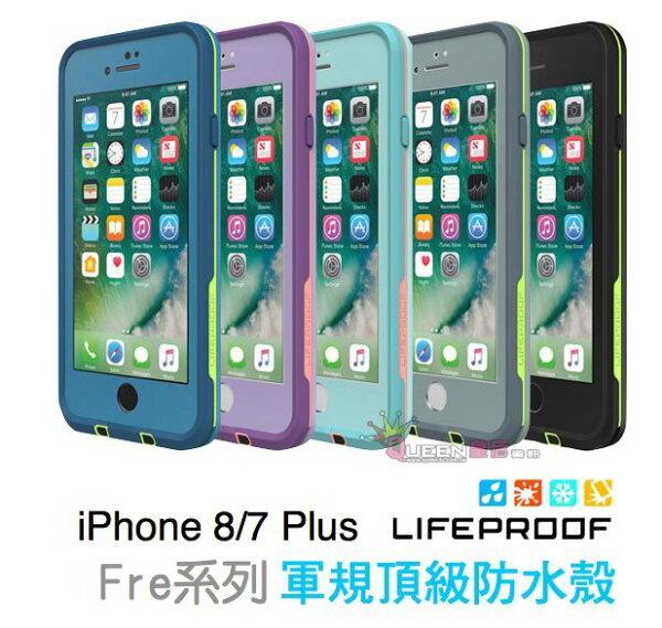 【美國防水殼品牌】LifeproofiPhone87Plus5.5吋fre系列防水防摔軍規保護殼台灣代理公司貨