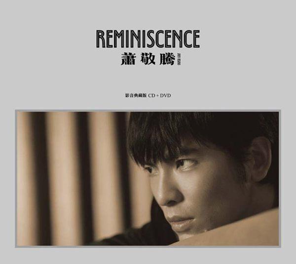 蕭敬騰 Reminiscence 影音典藏版 CD附DVD (音樂影片購)