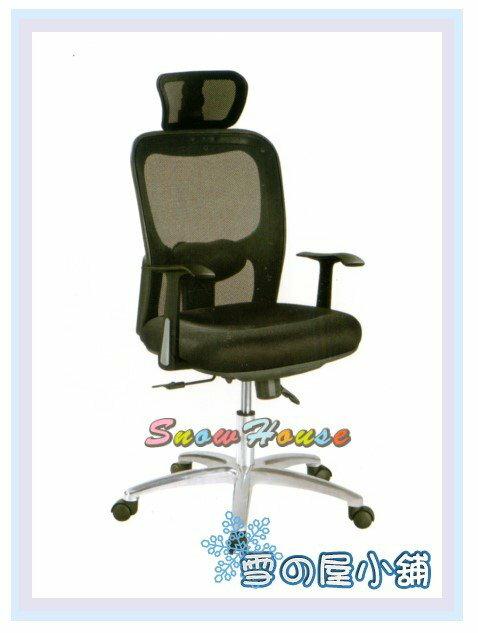 ╭☆雪之屋居家生活館☆╯R225-03/06/09 KQ6235A大型辦公椅/電腦椅/洽談椅/會客椅/櫃檯椅/休閒椅