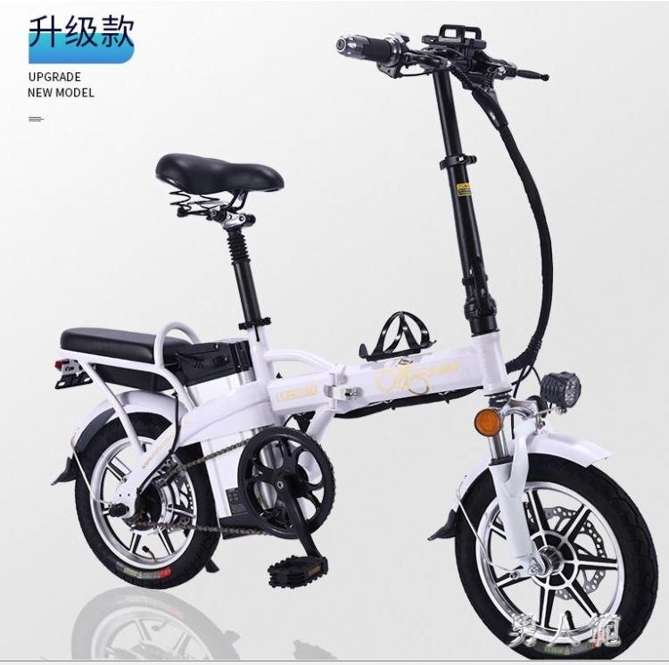 2021搶先款 摺疊電動自行車代駕鋰電池電瓶代步單車小型新款助力女腳踏車 PA12766『男人範』 新年狂歡