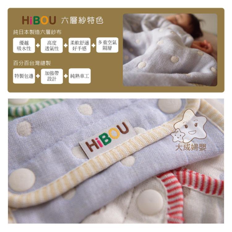 【大成婦嬰】Hi BOU 六層紗揹巾口水巾 (30275) 水玉紫、水玉紅、蝴蝶粉、摩卡 2