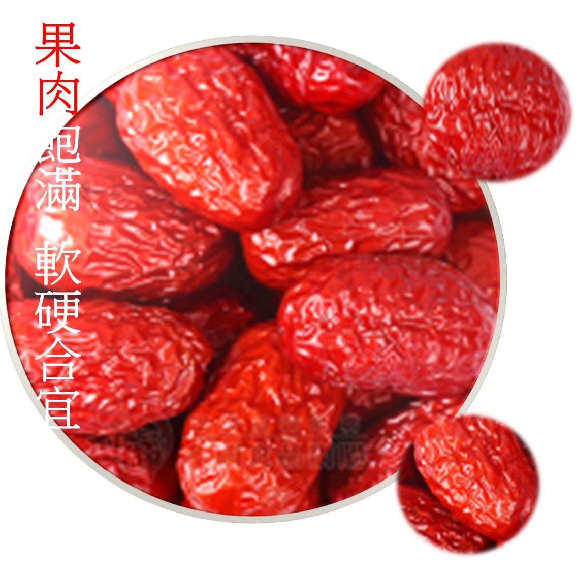 新疆 若羌紅棗 小包裝300g ~樂活 館~▶ 滿499