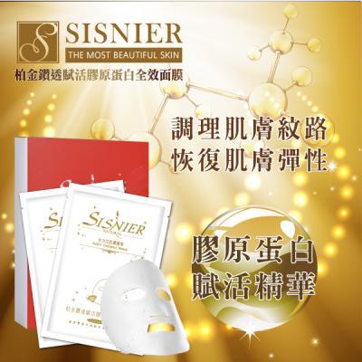 【SISNIER】柏金鑽透賦活膠原蛋白全效面膜 - 限時優惠好康折扣