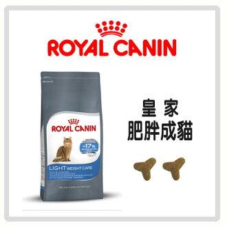 【力奇】Royal Canin 法國皇家 肥胖成貓 L40 2kg-480元>可超取(A012F02)
