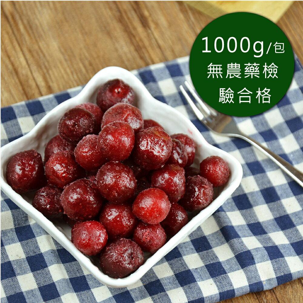 【幸美生技】進口急凍莓果 紅櫻桃 1公斤