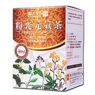 順天堂 粉光元氣茶(2g*10入/盒)-原價$360