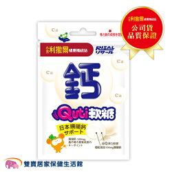 小兒利撒爾 Quti軟糖 日本珊瑚鈣 超Q 健康營養 超彈 不黏牙 兒童 骨頭發育 成長 雙口感 天然 公司貨