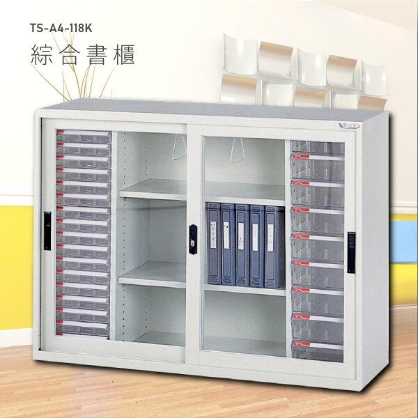 高效能櫃【大富】TS-A4-118K多用途展示櫃資料存放櫃文件櫃收納櫃公文櫃檔案櫃雜誌櫃書櫃置物櫃