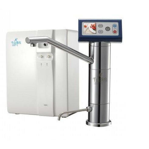 千山淨水 廚下型電解水機 VS-50