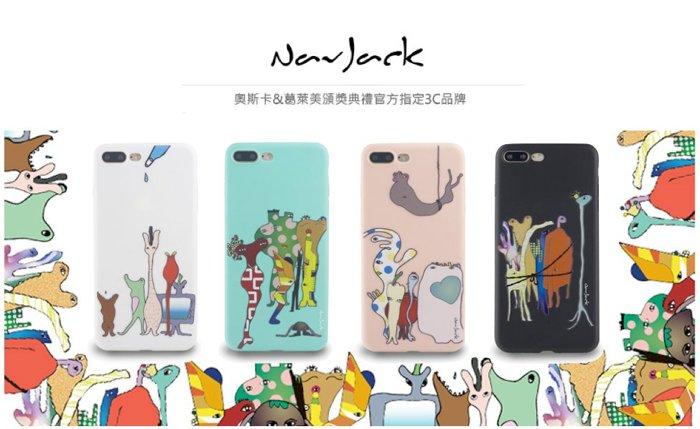 NavJack OS系列 iPhone 7 4.7吋 小資族 淺浮雕 保護 背套 奧斯卡&葛萊美指定3c品牌