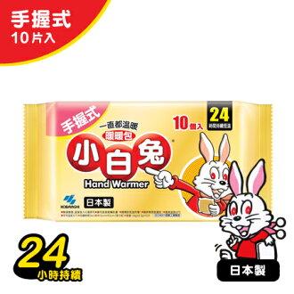 日本 小林製藥 小白兔手握式暖暖包 24小時10片入/包 隨身暖暖包 桐灰【N201118】