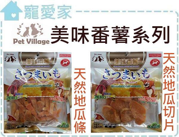 ~寵愛家~Pet Village寵物魔法村~美味番薯素食系列,地瓜切片 地瓜條
