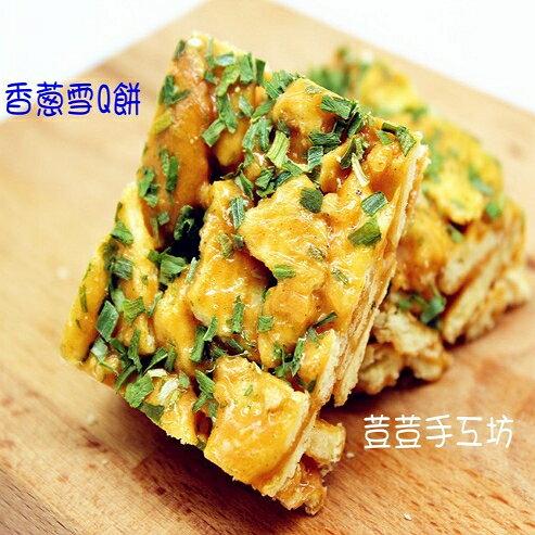 ♡ 荳荳手工坊 ♡  養生雪Q餅-香蔥口味(600g/300g)