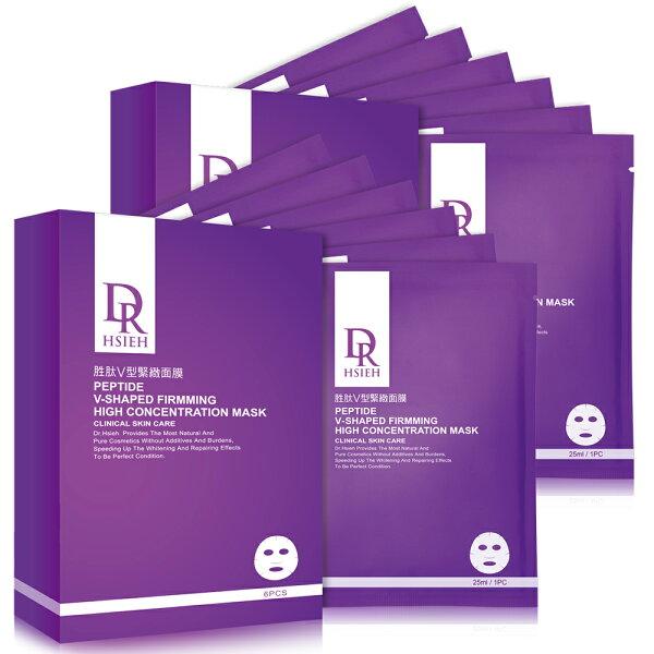 Dr.Hsieh達特醫胜肽V緊緻面膜(6片盒)2入組