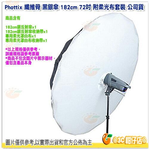 Phottix 纖維骨 黑銀傘 182cm 72吋 附柔光布套裝 貨 柔光傘 反射傘 反光