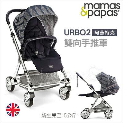 ✿蟲寶寶✿【英國mamas&papas】新生兒可平躺快速收折雙向座椅好推培林輪嬰兒手推車Urbo2阿茲特克