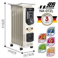 NORTHERN 北方 葉片式 定時恒溫電暖爐 - 7葉片 NA-07ZL NR-07ZL NP-07ZL 北方電暖器 0