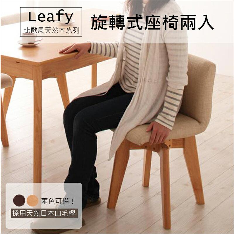 【日本林製作所】Leafy北歐風天然木低椅背旋轉座椅兩入組/餐椅/書桌椅/木椅