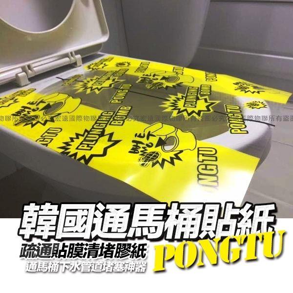 韓國通馬桶貼紙疏通貼膜清堵膠紙PONGTU B70501【H00556】