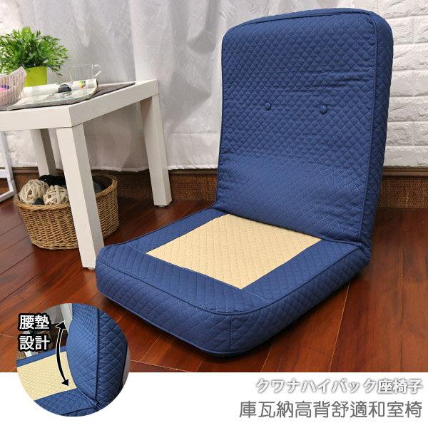 和室椅 電腦椅 坐墊 《庫瓦納高背舒適和室椅》-台客嚴選