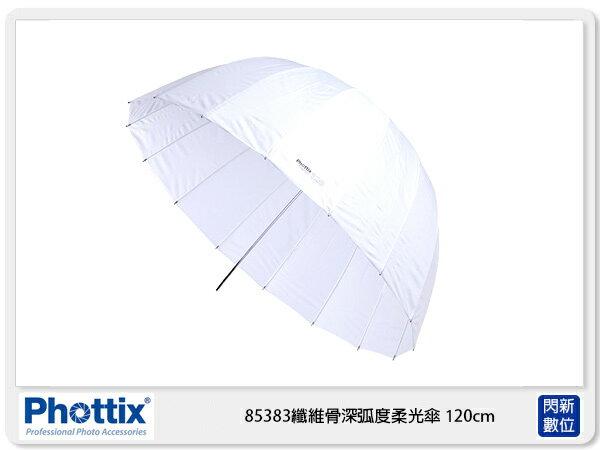 PhottixPremio120公分16根玻纖骨架半圓弧透射傘85383(公司貨)