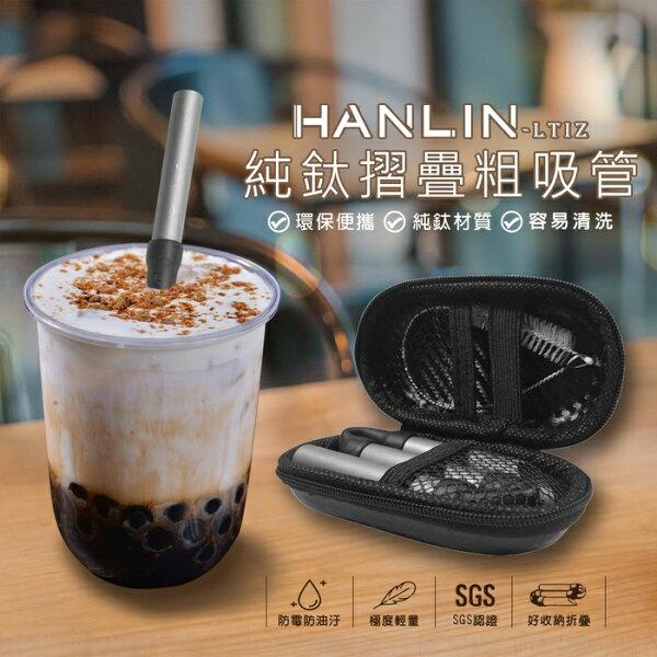 HANLIN-LTiZ環保便攜珍珠奶茶純鈦摺疊粗吸管