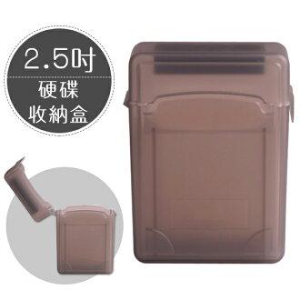 《DA量販店》2.5吋 硬碟盒 防塵 防潮 防震 防靜電 硬碟收納盒 硬碟保護盒 灰黑(20-1542)