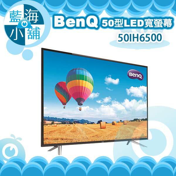 BenQ 50吋LED液晶顯示器 液晶螢幕 50IH6500 ★獨家Senseye真色彩科技六色+膚色獨立調校★