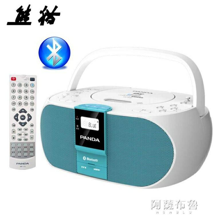 台灣現貨 CD機 熊貓 CD-530藍芽dvd機影碟機便攜式家用VCD/CD光盤兒童視頻播放器一體款 新年鉅惠