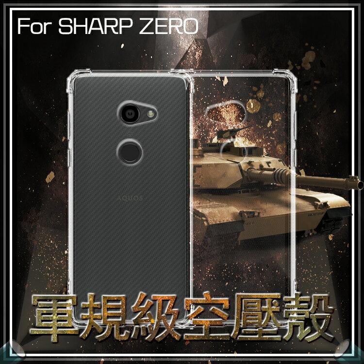 軍規級空壓殼 SHARP 夏普 AQUOS Zero SH-Z10 四角防摔 保護殼 防摔手機殼 氣墊殼 防摔殼 透明殼 手機殼