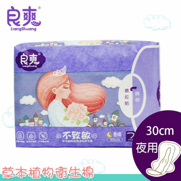 【良爽-草本系列】天然草本植物 不致敏 夜用型衛生棉 30cmX7片/包
