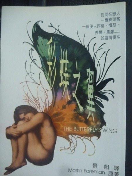【書寶二手書T7/一般小說_LJT】彩蝶之翼_Martin Freeman, 景翔