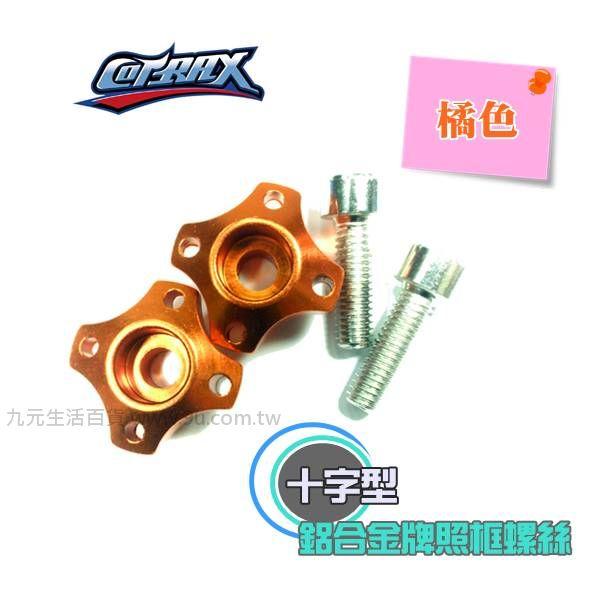 【九元生活百貨】Cotrax 2入輕量化鋁合金牌照框螺絲/十字型(橘) 車牌螺絲 汽車 機車 牌照螺絲