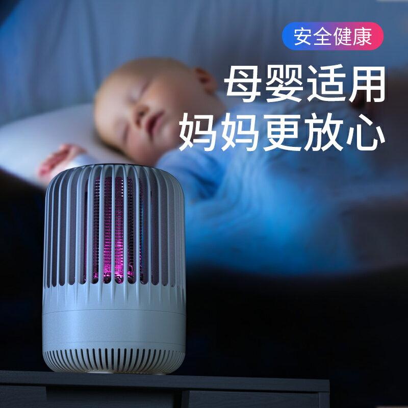 滅蚊燈驅蚊器神器室內家用除蚊蟲嬰兒孕婦電子臥室us