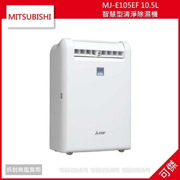 <br/><br/>  可傑 MITSUBISHI 三菱 MJ-E105EF 10.5L 智慧型清淨除濕機 公司貨<br/><br/>