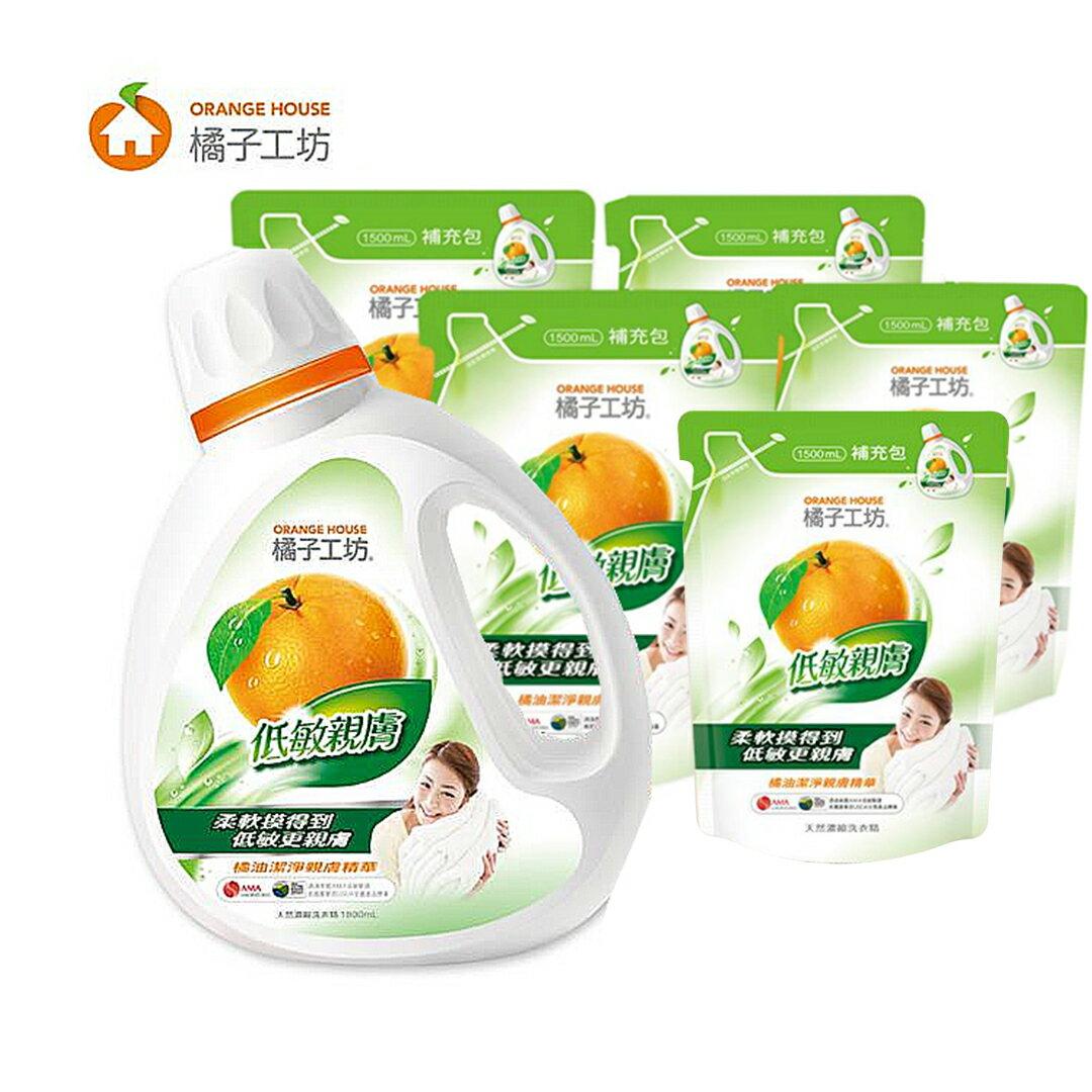 橘子工坊 天然濃縮洗衣精-低敏親膚 超值組合(1800ml*1瓶+1500ml補充包*5包) 0