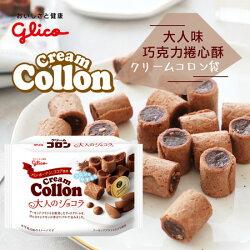 日本 Glico 固力果 Collon 大人味 巧克力捲心酥 (小包裝) 45g 袋裝 捲心酥 餅乾 捲心餅 捲心餅乾【N102961】