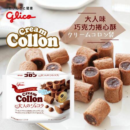 日本Glico固力果Collon大人味巧克力捲心酥(小包裝)45g袋裝捲心酥餅乾捲心餅捲心餅乾【N102961】