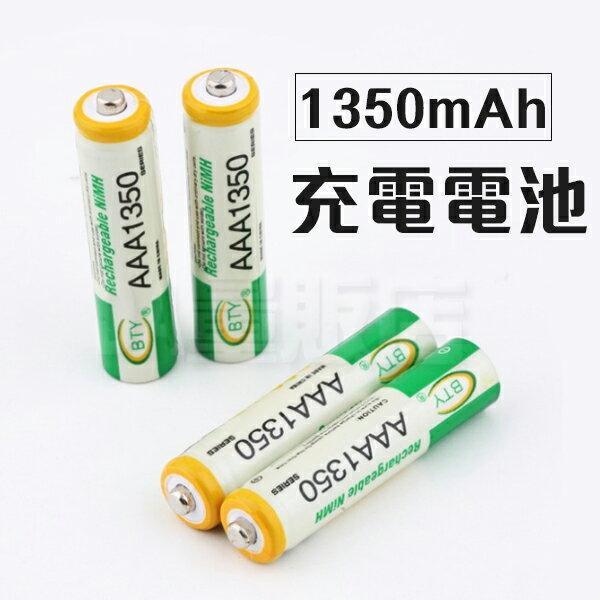 4顆1組 4號 充電電池 1350mAh 1.2V Ni/MH 鎳氫充電電池 AAA 3A 電池 大容量(19-298)