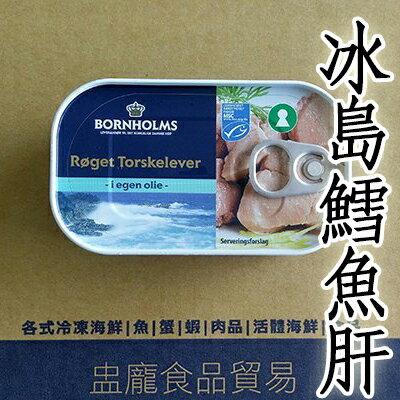 ㊣盅龐水產 ◇冰島鱈魚肝◇ 120g±5%/罐 $70元/罐 在家簡單享受日式和風料理