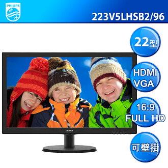 PHILIPS 飛利浦 223V5LHSB2 22型寬螢幕可壁掛式液晶顯示器 【9/30前➤館內多款95折起】