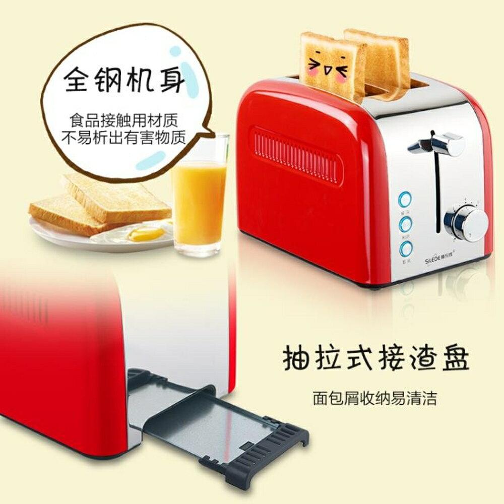 麵包機 烤面包機家用早餐吐司機2片多士爐小加熱全自動多功能宿舍小功率 韓菲兒 母親節禮物