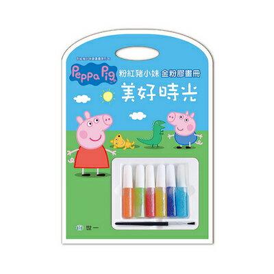 ~babygo~世一 ~Peppa Pig~粉紅豬小妹金粉膠畫冊 ~ 美好時光^(C675